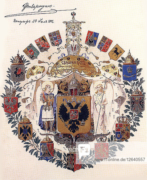 Greater coat of arms of the Russian Empire with the approval of Emperor Alexander III  July 24  1882 Artist: Charlemagne  Adolf (1826-1901)